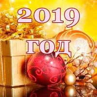 Новогодние наборы с подарками и скидками!