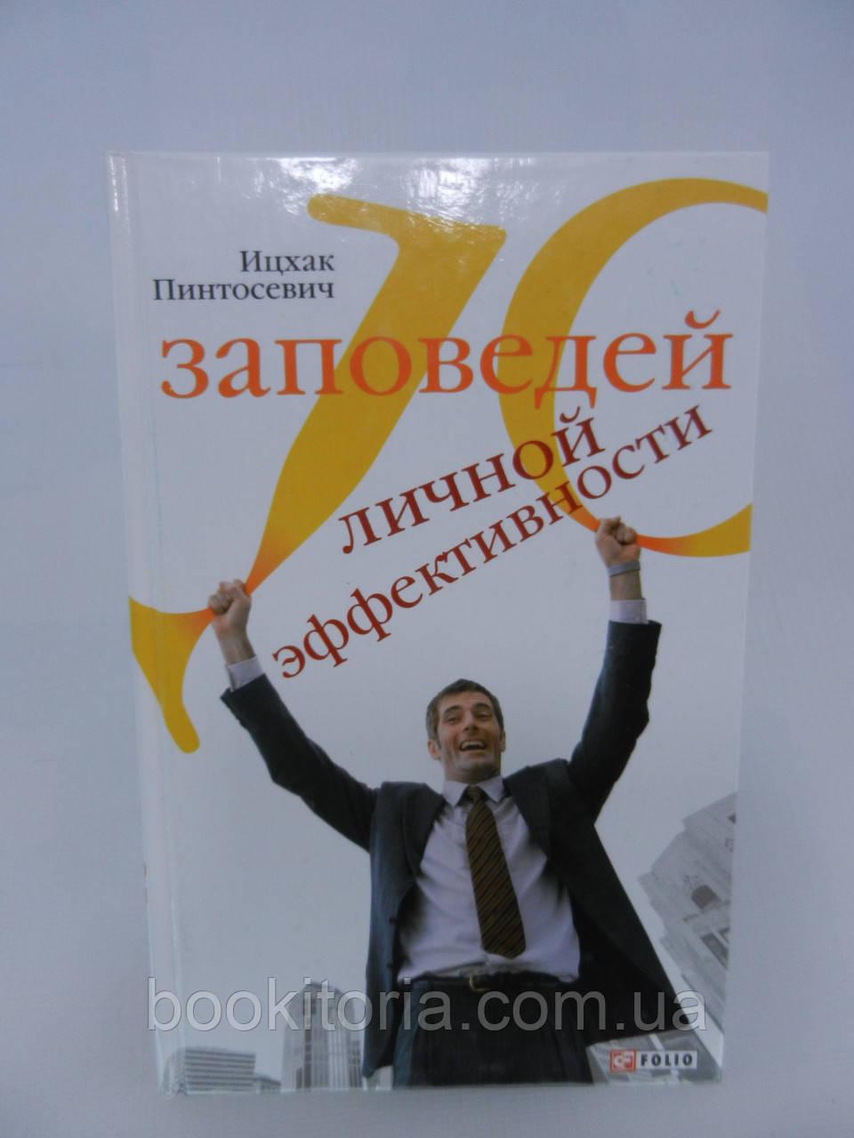 Пинтосевич И. 10 заповедей личной эффективности (б/у).