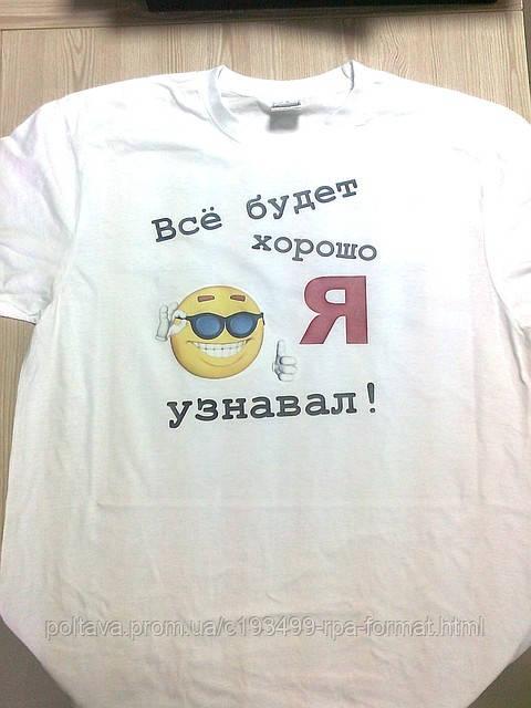 Где сделать печать на футболке в Полтаве