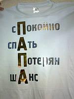 Полтава футболки под заказ