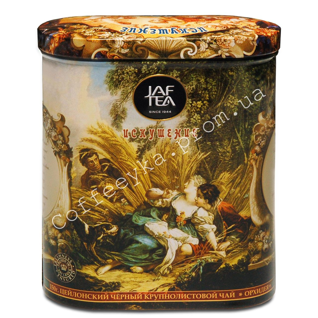 Чай черный Jaf Искушение ж/б 150 г.