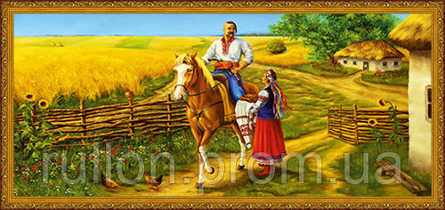 Картина YS-Art CA036-64 Казак на коне и украинская девушка 33x70 (Пейзаж, золотистая рамка)