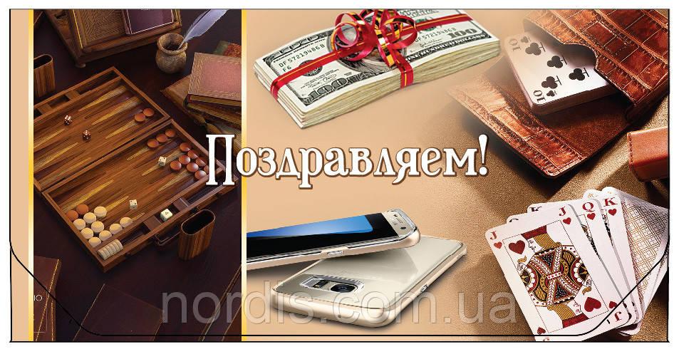 Открытка-конверт для денег.Поздравляем