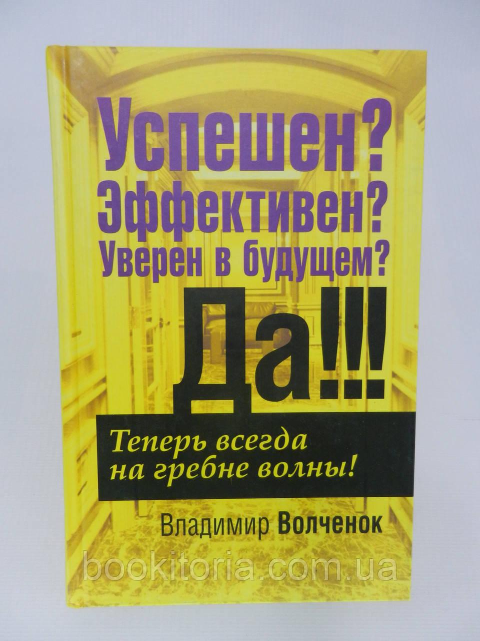 Волченок В.Ф. Успешен? Эффективен? Уверен в будущем? Да! (б/у).