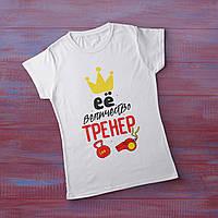 """Женская футболка """"Ее величество тренер"""""""