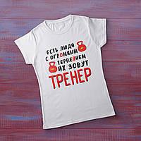 """Женская футболка """"Терпеливый тренер"""""""