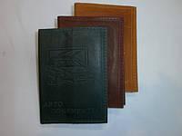 Обложка для авто документов и паспорта России