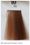 8M (светлый блондин мокка) Тонирующая крем-краска для волос без аммиака Matrix Color Sync,90 ml, фото 8