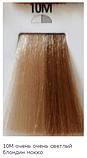 10М (очень-очень светлый блондин мокка) Тонирующая крем-краска для волос без аммиака Matrix Color Sync,90 ml, фото 9