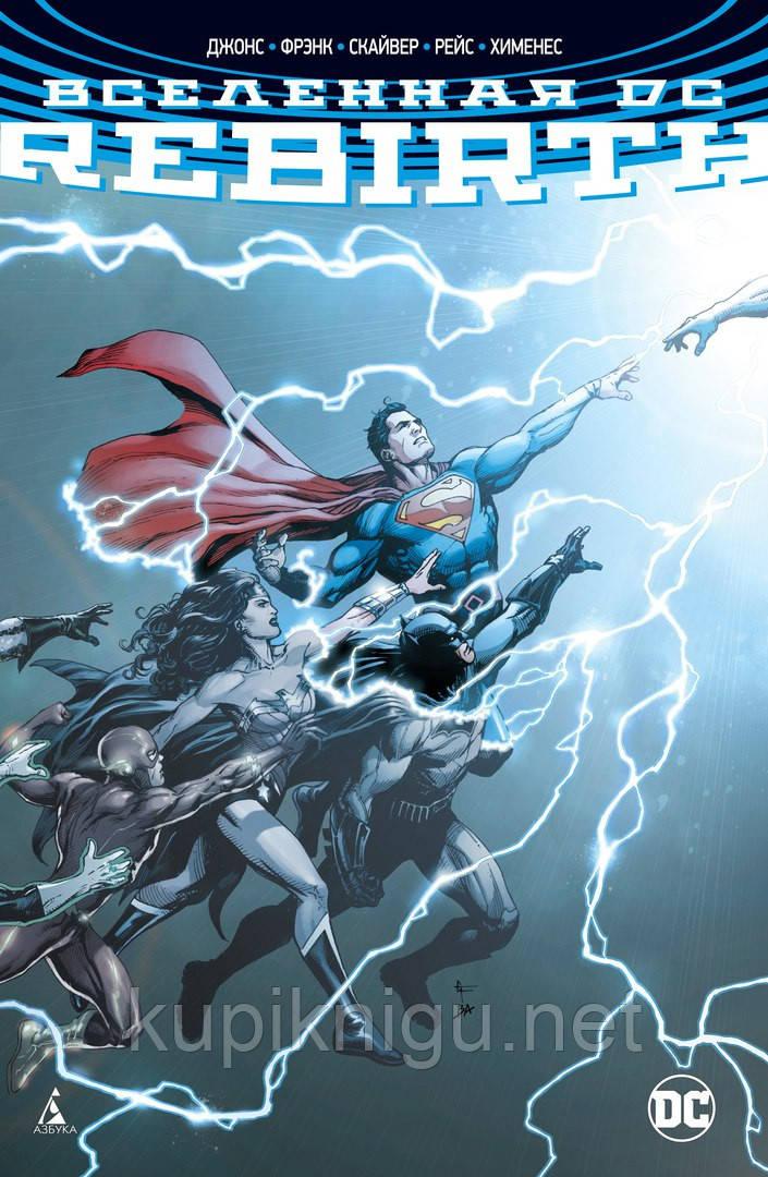 Вселенная DC: Rebirth