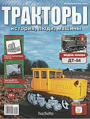 Тракторы №02 ДТ-54 | Коллекционная модель в масштабе 1:43 | Hachette