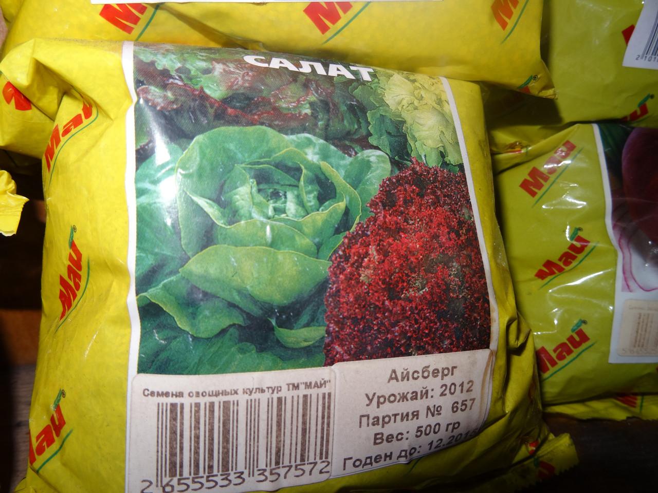 Семена салата  0,5 кг сорт  Айсберг