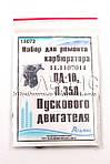Ремкомплект карбюратора ПД-10У (полный) (с иглой) (арт.15073), фото 2