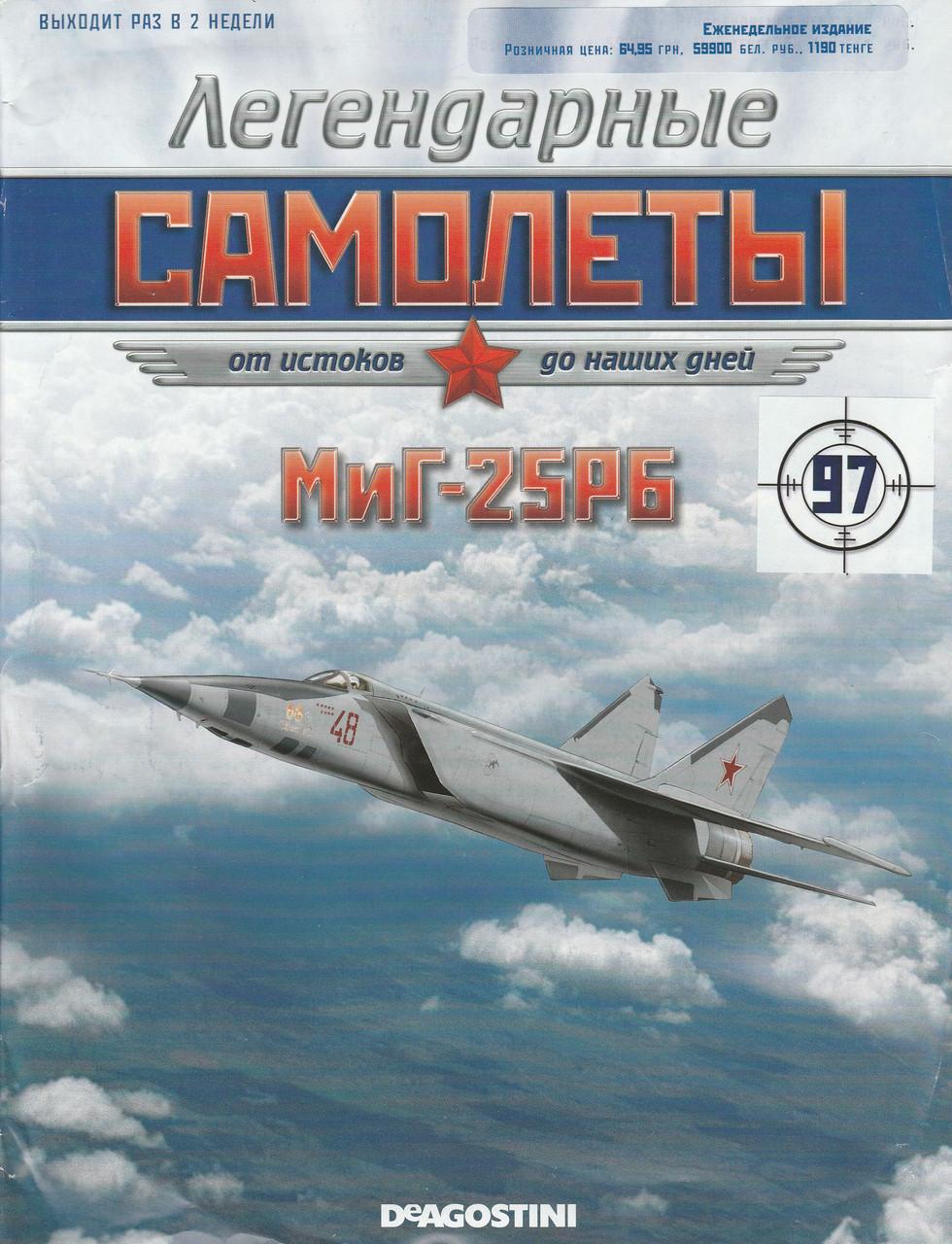 Легендарные Самолеты №97 МиГ-25РБ