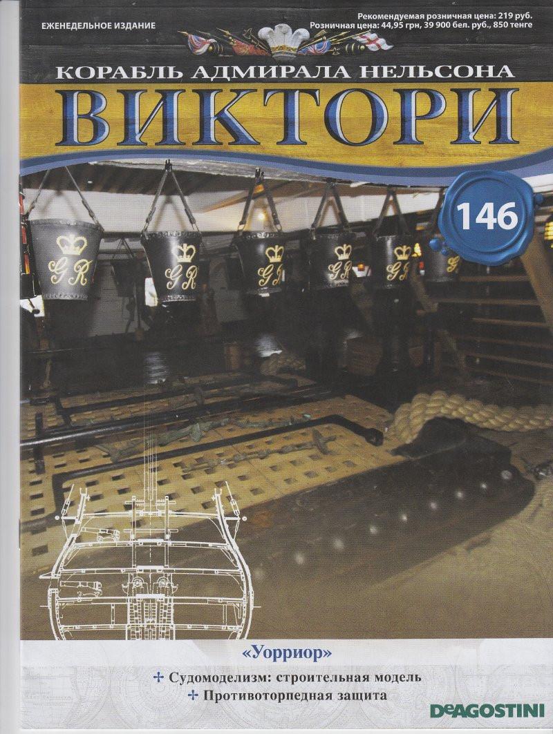 Корабль адмирала Нельсона «ВИКТОРИ» №146