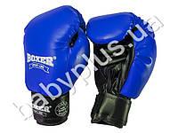 Перчатки боксерские Элит 14 oz (кожвинил) синие