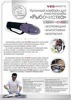 Электрическая рыбочистка ves electric 4000