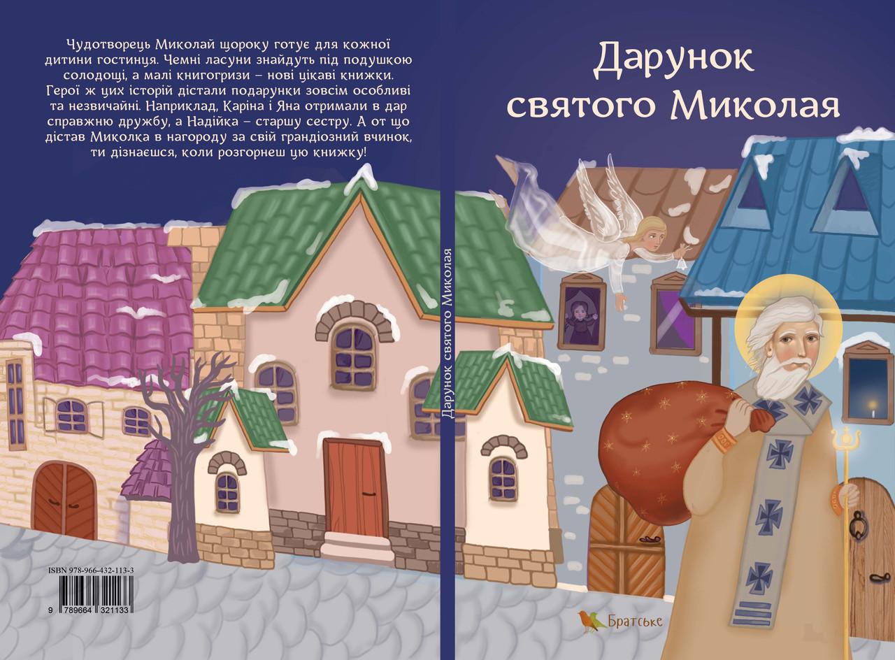 Дарунок святого Миколая: вірші, казки, оповідання.