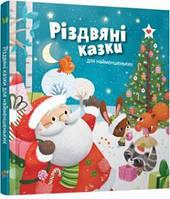 Різдвяні казки  для найменшеньких. Книга Міреі Саве