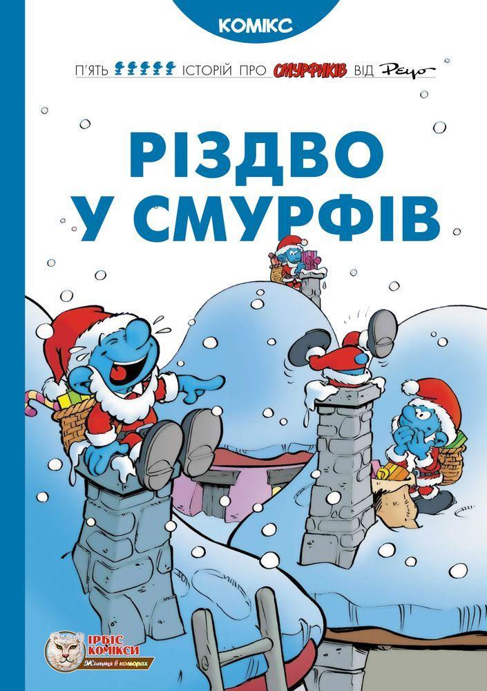 Різдво у смурфів. Комікс П'єра Кюлліфора (Пейо)