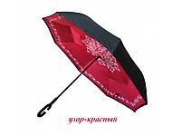 Зонт обратного сложения, зонт наоборот - R130690