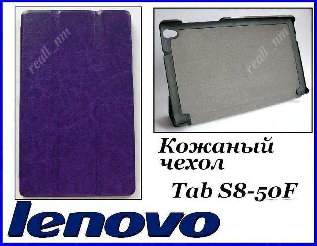 кожаный оригинальный чехол Lenovo Tab s8-50F