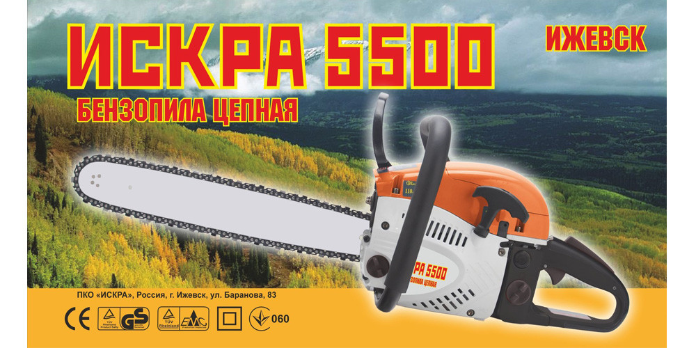 Бензопила Искра 5500