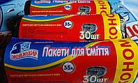 Пакеты для мусора ЭКОНОМ 30