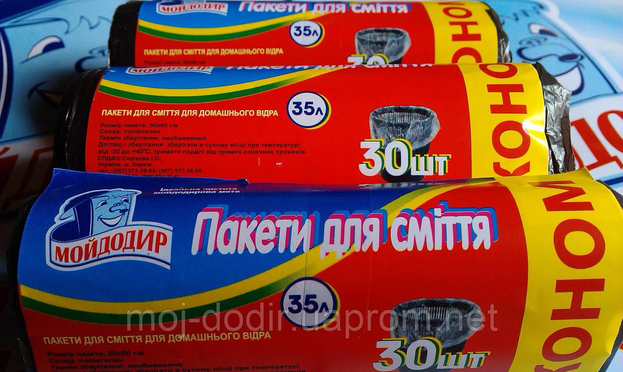 Пакеты для мусора ЭКОНОМ - интернет-магазин МОЙДОДЫР в Харькове