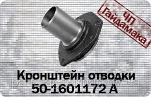 50-1601172 А Кронштейн відводки (стакан) МТЗ