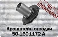50-1601172 А  Кронштейн отводки (стакан) МТЗ-80,