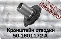 50-1601172 А  Кронштейн отводки (стакан) МТЗ