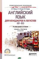 Купцова А.К. Английский язык для менеджеров и логистов (В1-В2). Учебник и практикум для СПО