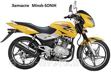 Запчасти мотоцикл Minsk-125,150 SONIK