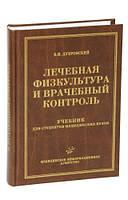 Дубровский В.И. Лечебная физкультура и врачебный контроль