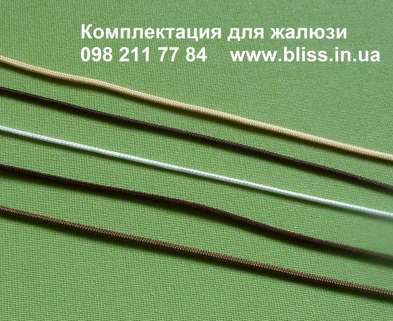 Нитка для жалюзи цветная - Компания Блисс                                                                       (096) 703-85-03 в Киеве