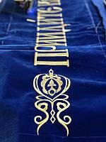 Вышивка золотой нитью на бархате