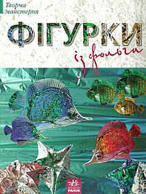 Фігурки з фольги, (укр. мова) Р20033Р Ранок
