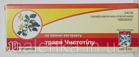 Авиценна Свечи с экстрактом Чистотела №10