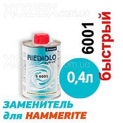 Растворитель  Chemolak Redidlo S 6001 под пульверизатор  0,4лт