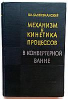"""В.Баптизманский """"Механизм и кинетика процессов в конвертерной ванне"""""""