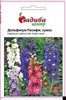 Насіння квітів Дельфініум Пасифік, суміш 0,2г ТМ Садиба центр