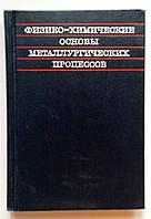 Физико-химические основы металлургических процессов