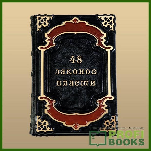ALT = Книга «48 законов власти»