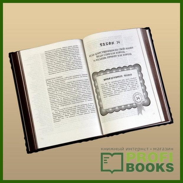 ALT = Книга «48 законов власти» Роберта Грина