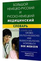 Немецкий язык (Deutsch) / Большой медицинский словарь / Живой язык