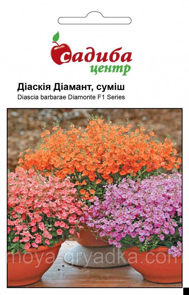"""Насіння квітів Діаскія Діамантсуміш 10 шт ТМ""""Садиба Центр"""""""