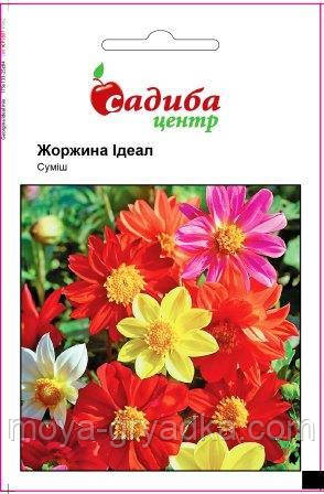 """Насіння квітів Жоржина Iдеал сумiш 0.1г ТМ""""Садиба Центр"""""""