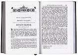 Жития Святых, 12 томов. Св. Димитрий Ростовский, фото 3