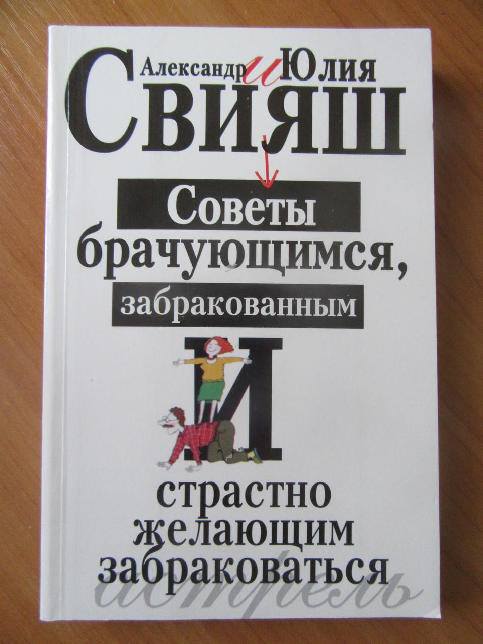 Александр Свияш. Советы брачующимся, забракованным и страстно желающим забраковаться